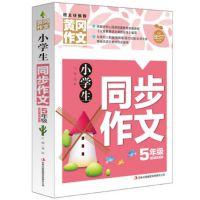 小学生同步作文5年级 班主任推荐 黄冈作文 精品范文 名师点评Y5