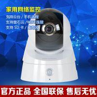 海康威视DS-2CD3Q10FD-IW 高清C2云台网络摄像机 手机远程监控头