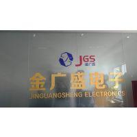 深圳市金广盛电子有限公司