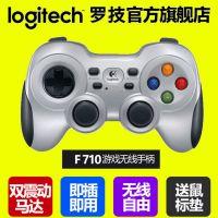 罗技F710无线游戏手柄pc电脑笔记本usb体感游戏手游手柄电视nba