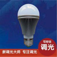新调光大师可调光led灯泡e27螺口智能可控硅无极调光明暗厂家直销