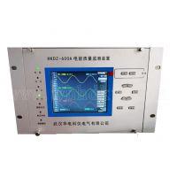 HKDZ-600A电能质量监测装置【华电科仪】