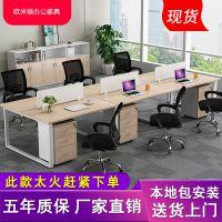 职员办公桌简约现代桌椅组合电脑四人位4屏风工作6工位办公室家具