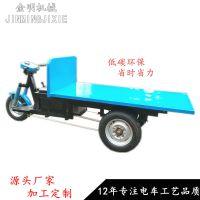供应电动三轮平板车 载重型平板三轮车 建筑工地货物转运车