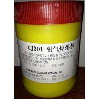 上海斯米克CJ301铜气焊熔剂(铜焊粉)