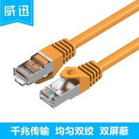 威迅 VPC6SSTP 超六类双屏蔽千兆网线2米网线 6类网线 网络跳线