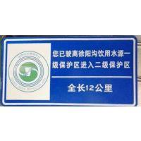 饮用水水源保护区标牌