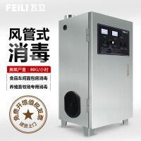 飞立风管式臭氧发生器FL-860F中央空调风管式臭氧发生器全国包邮