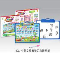 儿童有声益智多功能点读画板 学习早教机玩具 中英双语可识字写字