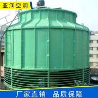 冷却塔玻璃钢冷却塔厂家直销 圆形冷却塔 逆流式冷却塔生产