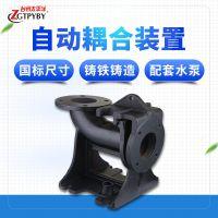 排污泵专用固定式自耦装置 GAK-100口径排污水泵固定安装配件