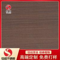 紫红铜不锈钢板_304深褐色拉丝不锈钢板材厂家直销