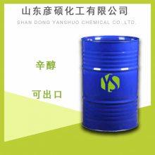 齐鲁石化厂家直销 高含量99.5异辛醇 国标工业级 CAS 量大优惠