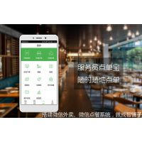 智铺子深圳微信点餐小程序的使用过程和方法