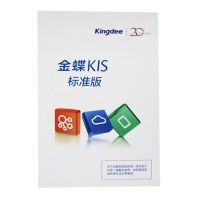 金蝶中小型企业财务软件KIS标准版