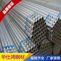 热镀锌圆管DN15 20 25 32-300mm薄壁厚壁带钢管线管q235b铁管