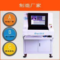 供应离线AOI自动视觉设备KING-E910