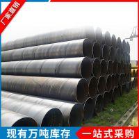 乐从钢管厂加强3PE防腐螺旋钢管大口径螺旋钢管优质q235螺旋焊管