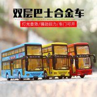 公交车模型公共汽车玩具车模男孩可开门双层巴士大号声光仿真回力