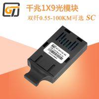 光特通信 1X9光模块千兆 1.25G 1310nm 20KM SC口 全新器件 厂家直销