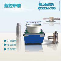 上海去毛刺机磁力抛光机 上海松江磁力研磨机 铜件抛光去毛刺KCKCM-550