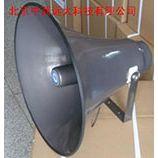 中西号筒扬声器 型号:YH15-1 库号:M345099