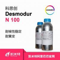 科思创Desmodur N100耐光聚氨酯固化剂批发-北方一级代理-北京凯米特