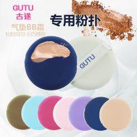 古途GUTU非乳胶化妆海绵气垫粉扑BB霜美容工具海绵粉扑美妆气垫扑