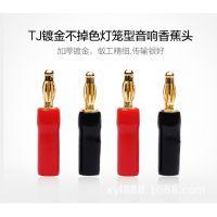 香蕉头音响音箱线4MM插头喇叭线 纯铜镀金banana插头 接线柱 免焊