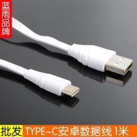 蓝雨N010充电线 安卓高速数据线 TYPE-C安卓数据传输线 1米