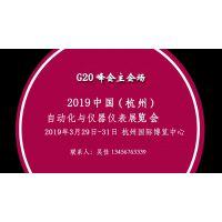 2019第十八届中国(杭州)工业自动化与仪器仪表展览会
