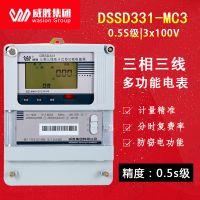 威胜DSSD331-MC3三相三线多功能智能电表0.5S级3×100V电度表