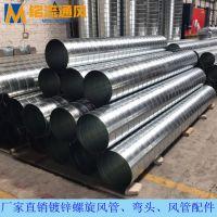 按客户要求订做各做规格的镀锌螺旋风管/工厂耐高温管腐蚀风管