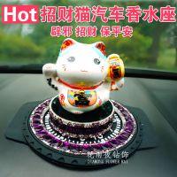 陶瓷招财猫汽车香水摆件新款水晶车载香水座车内装饰品可爱女创意