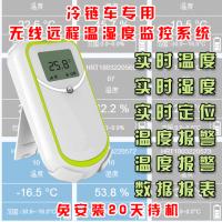 琸源无线免安装冷藏车冷链温湿度监控系统车厢温湿度报警温度监控软件