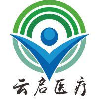 广州市云启医疗设备维修服务有限公司