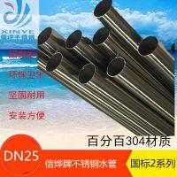 信烨 304超薄不锈钢焊管 烘干设备用304薄壁焊管
