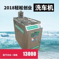 节水蒸汽冷水一体清洗机 自动汽车蒸汽洗车机 节能环保 现货批发