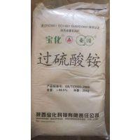 厂家直销高含量98.5% 漂白剂 宝化工业级过硫酸铵 量大从优