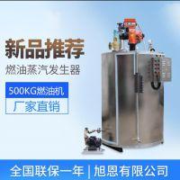 全自动不锈钢大型蒸汽锅炉0.5吨纯蒸汽发生器