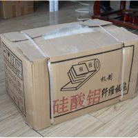 厂家直销保温 隔热材料 硅酸铝纤维板毡 硅酸铝棉板
