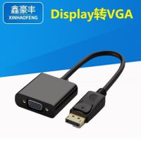 Display转VGA转换器 DP转VGA转接线 DP TO VGA高清转换线 1080P