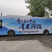 广州琶洲大巴车身广告/活动租赁价格