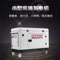 矿区使用7KW静音柴油发电机