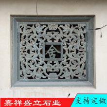 厂家定做镂空雕花石窗户 园林古建石雕花窗 雕花透雕石窗