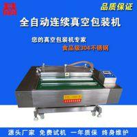 供应北京密云县特产专用真空包装机 自动型真空包装机