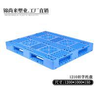锦尚来塑料托盘系列之1210田字网格卡板,托盘生产,价格优惠