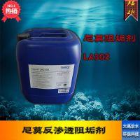 新加坡进口尼莫LA302阻垢剂 反渗透RO膜专用阻垢剂絮凝剂