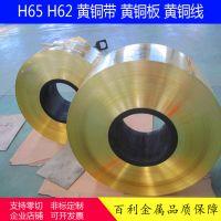 H65黄铜带 高精软态拉伸黄铜带 半硬态