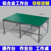 电子厂工作台生产车间装配组装铝型材工作台带灯架厂家定做上海